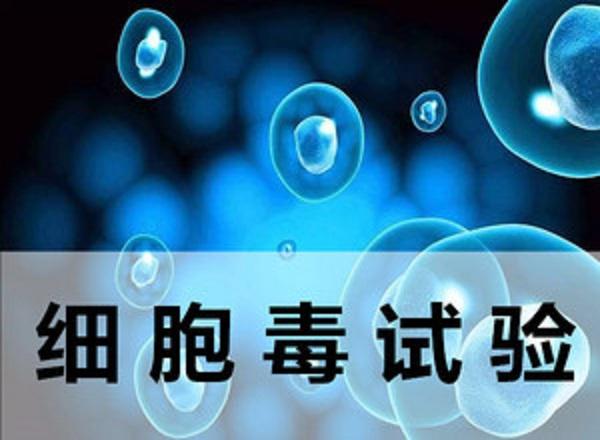 生物相容性细胞毒性检测机构